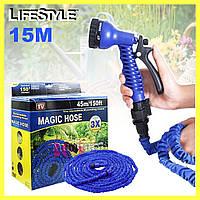 Шланг для поливу 15 метрів з розпилювачем Magic Hose / Розтягується садовий шланг