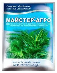 Мастер Агро для хвойных растений 25 г (лучшая цена купить оптом и в розницу)