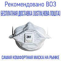 Респиратор маска 3M FFP2 с клапаном (9162e) ОРИГИНАЛ