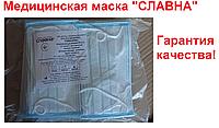 """Качественная медицинская маска """"Славна"""", 50шт., зажим для носа, сертификат"""
