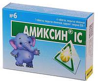 АМИКСИН IC, ИнтерХим ОДО ФФ уп. №6 табл. п/о 0,06 г блистер