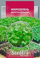 Семена Микрозелень капуста кольраби 10 г, Seedera