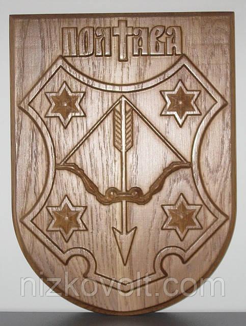 Сувенир «Герб Полтавы»- резьба по дереву
