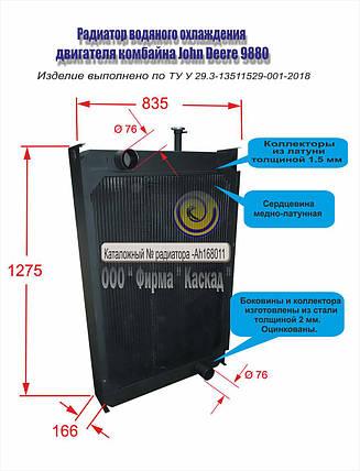 Радиатор водяной для комбайна John Deere 9880, фото 2