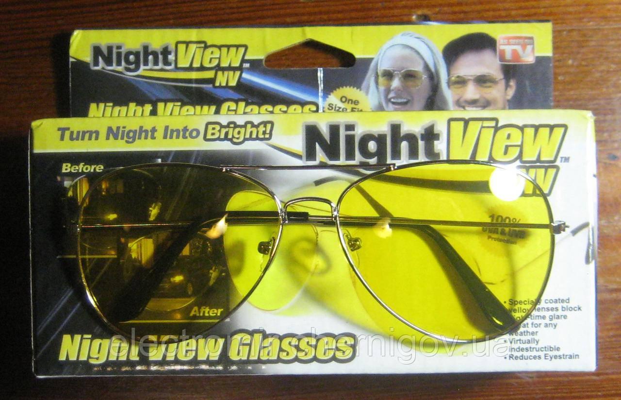 Окуляри для водіїв Night View NV Glasses