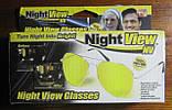 Окуляри для водіїв Night View NV Glasses, фото 2