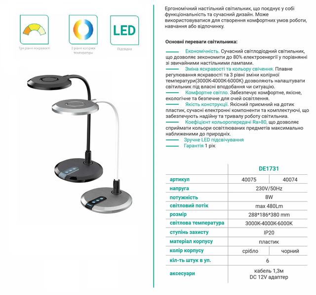 фото описание характеристики Светодиодный настольный светильник Feron DE1731 8W 3000K-4000K-6000K Черный