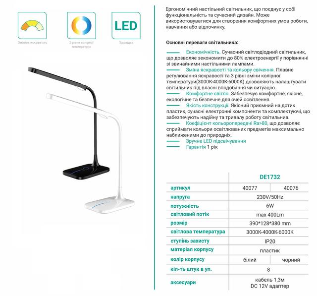 фото описание характеристики Светодиодный настольный светильник Feron DE1732 6W 3000K-4000K-6000K Белый
