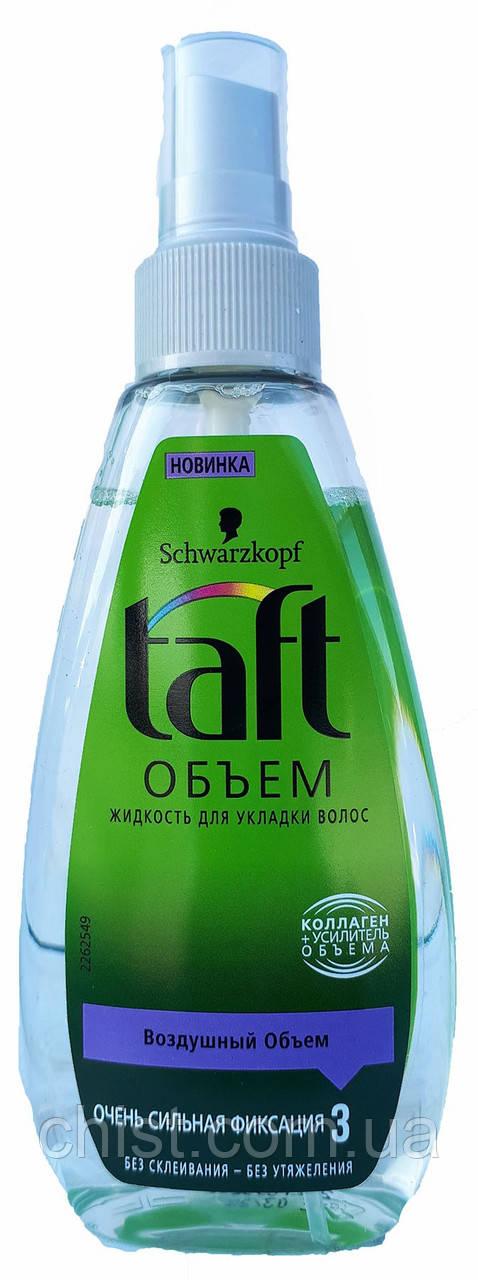 Taft жидкость для укладки волос (150мл) Обьем