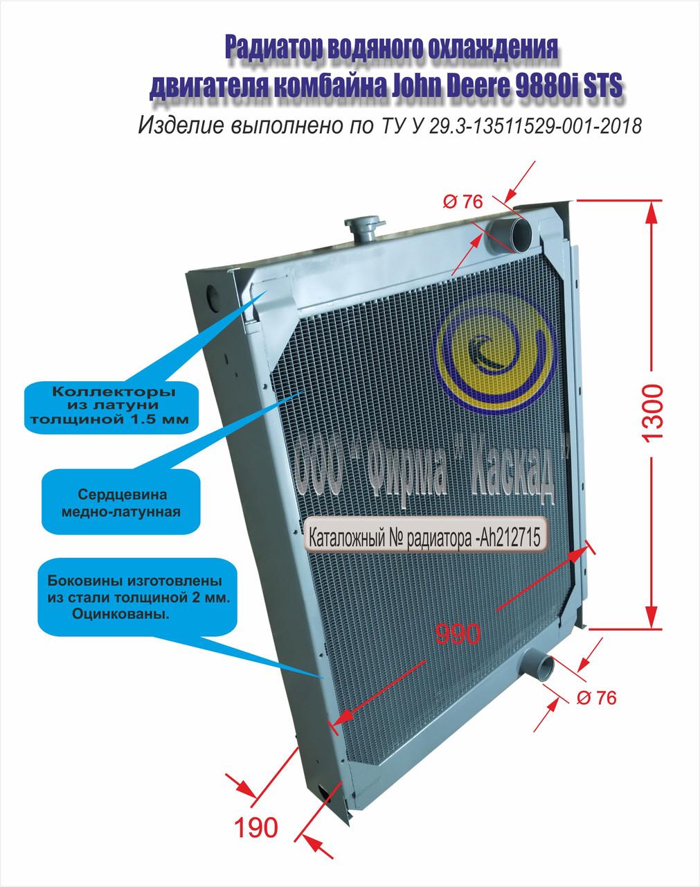 Радиатор водяной для комбайна John Deere 9880i STS