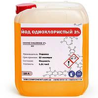 Йод однохлористый 3%, 12 кг