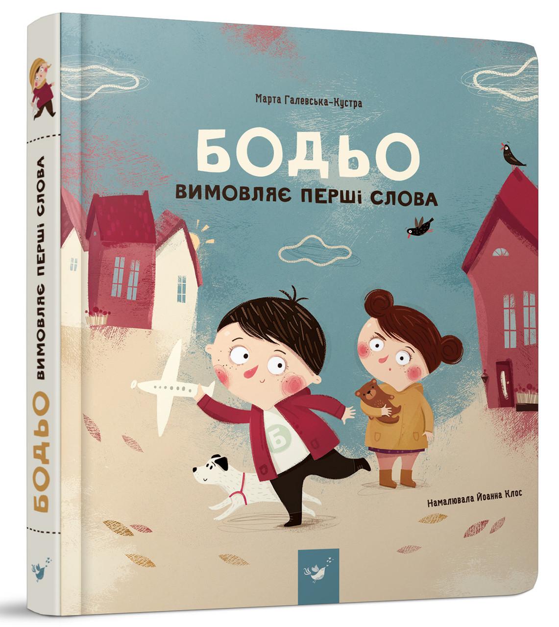 Книга для дітей Бодьо вимовляє перші слова