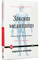 Закони медицини: нотатки на полях невизначеної науки Віват укр (9789669421210)
