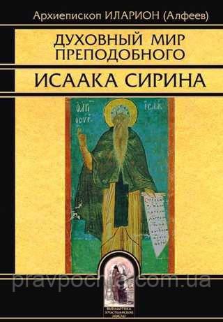 Духовний світ Преподобного Ісаака Сиріна. Архієпископ Іларіон (Алфєєв)