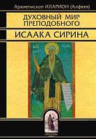 Духовный мир Преподобного Исаака Сирина. Архиепископ Иларион (Алфеев).
