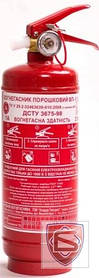 Огнетушитель порошковый ВП-1 (з), Харьков