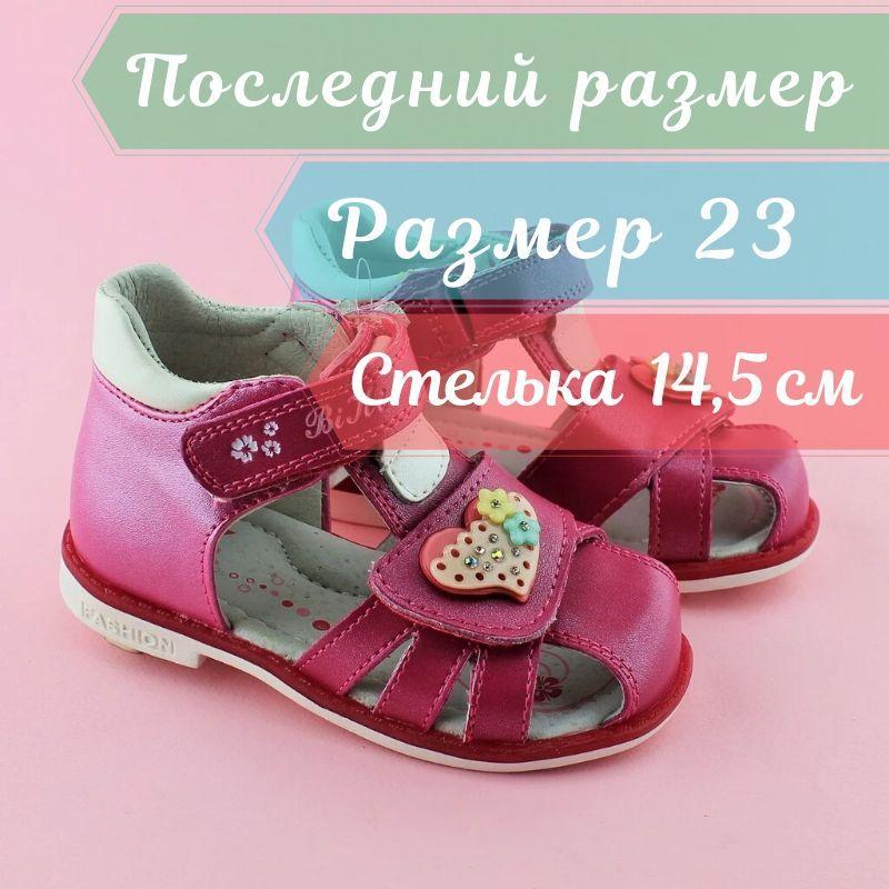 Босоножки для девочки детская серия Ортопед ТМ BI&KI размер 23