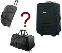 Что выбрать: сумку дорожную на плечо, чемодан, сумку на колесах?