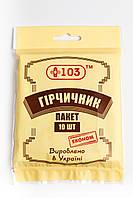 Горчичник-пакет + 103 ™  Эконом №10