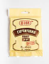 Горчичник-пакет + 103 ™ Детский №10