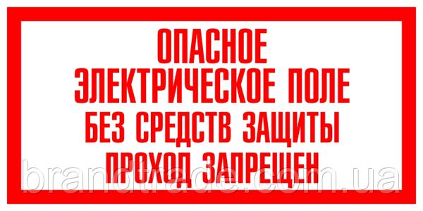 """Знак """"опасное электрическое поле без средств защиты проход запрещен"""""""