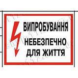 """Знак """"испытание опасно для жизни"""", фото 2"""