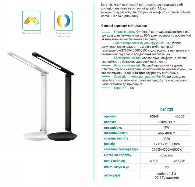 фото описание характеристики Светодиодный настольный светильник Feron DE1728 9W 2700K-4000K-6500K Черный