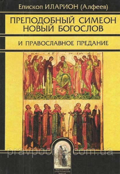 Преподобный Симеон Новый Богослов и православное предание. Архиепископ Иларион (Алфеев)