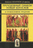 Преподобный Симеон Новый Богослов и православное предание. Архиепископ Иларион (Алфеев).