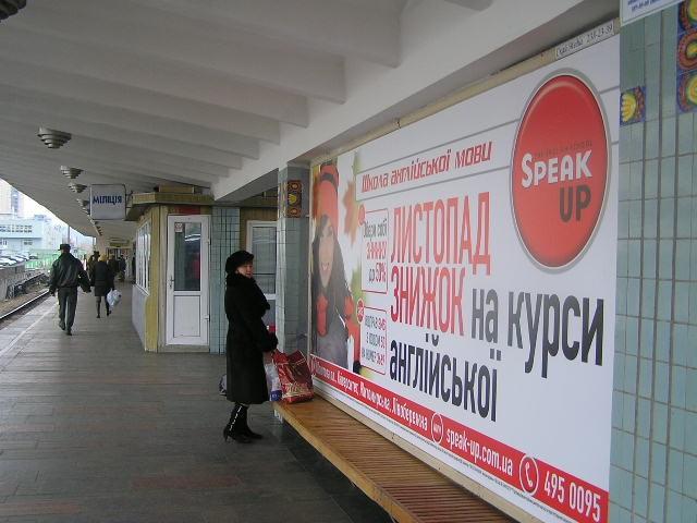 Реклама в метро! Достоинства и недостатки!