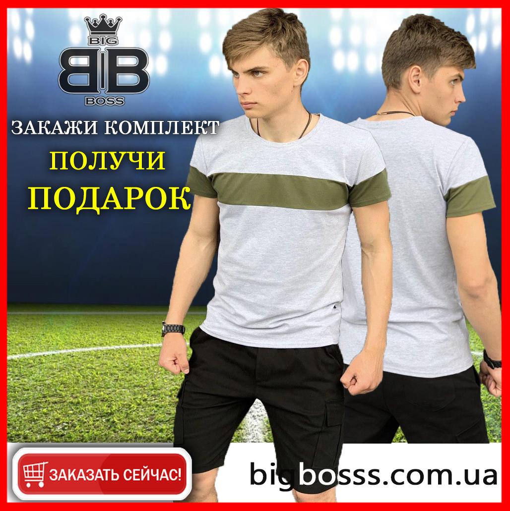 Мужской спортивный комплект, футболка + шорты + ПОДАРОК  Цвет: светло-серый/ хаки полоса