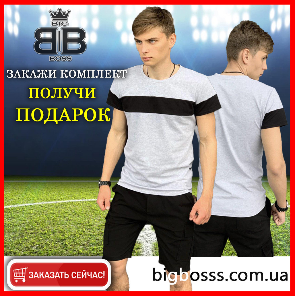 Мужской спортивный комплект, футболка + шорты + ПОДАРОК  Цвет: светло-серый/ черная полоса
