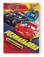 """Раскраска- развивайка 1Вересня """"Cars"""", 126 наклеек, А4 , код: 742634"""