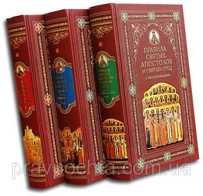 Правила святых Апостолов и святых Отец, Святых Поместных Соборов, Святых Вселенских Соборов с толкованиями