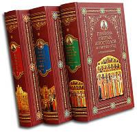 Правила святых Апостолов и святых Отец, Святых Поместных Соборов, Святых Вселенских Соборов с толкованиями, фото 1