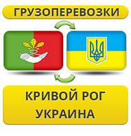 Грузоперевозки из Кривого Рога по Украине!