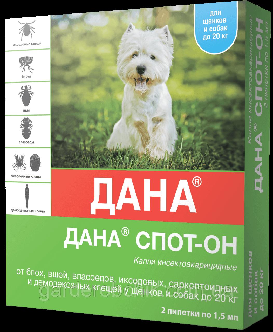 Антипаразитарные капли ДАНА Спот он.  Капли для собак и щенков от 10 кг