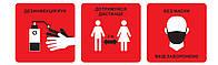 Комплект наклеек предостерегающих для магазина / кафе / ресторана