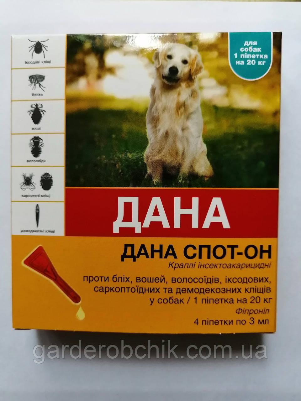 DANA ДАНА Капли на холку  для собак и щенков от 20 кг