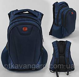Рюкзак школьный, 1 отделение, 2 кармана, дышащая спинка, жесткий бампер, USB кабель, в пакете C 43534