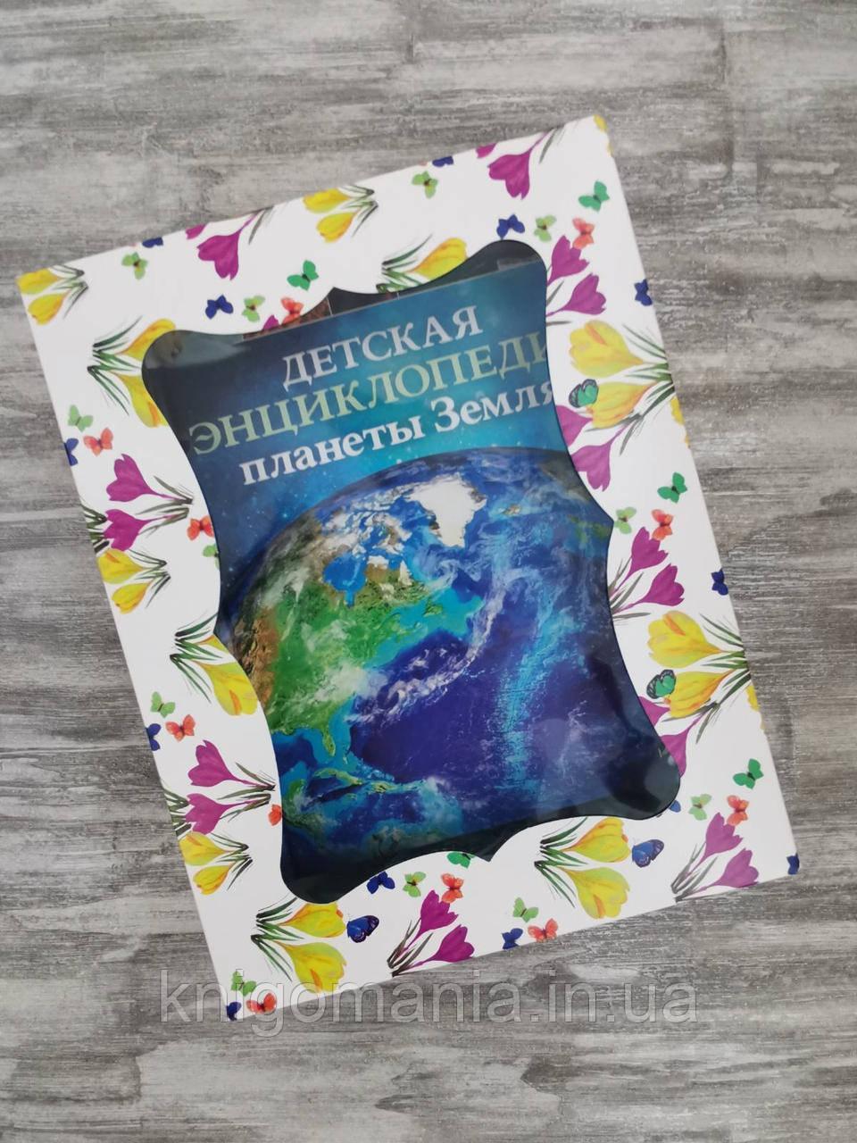 Подарочный набор детских энциклопедий.