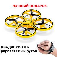 Радиоуправляемый квадрокоптер – дрон Tracker Drone, управление жестами руки , управляется перчаткой, часами.