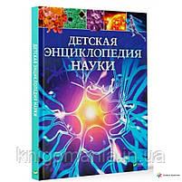 Подарочный набор детских энциклопедий., фото 3