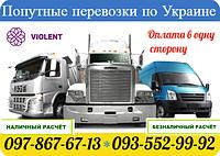 Попутные перевозки по Украине. Грузоперевозки по Украине. Отправки догрузом