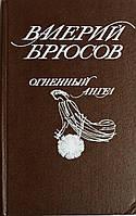 """Валерий Брюсов """"Огненный Ангел."""".  Исторический роман"""