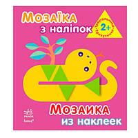 """Книга """"Мозаїка з наліпок. Трикутники"""" Ранок, К166017У"""