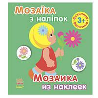 """Книга """"Мозаїка з наліпок. Величини"""" Ранок, С166022РУ"""