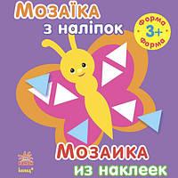 """Книга """"Мозаїка з наліпок. Форма"""" Ранок, С166023РУ"""