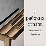 5 рабочих столов для домашнего офиса от украинских дизайнеров