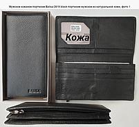 Мужское кожаное портмоне Balisa 2619 black Кожаное портмоне balisa оптом, Одесса 7 км, фото 3